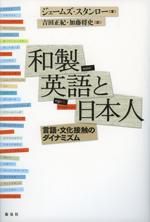 和製英語と日本人