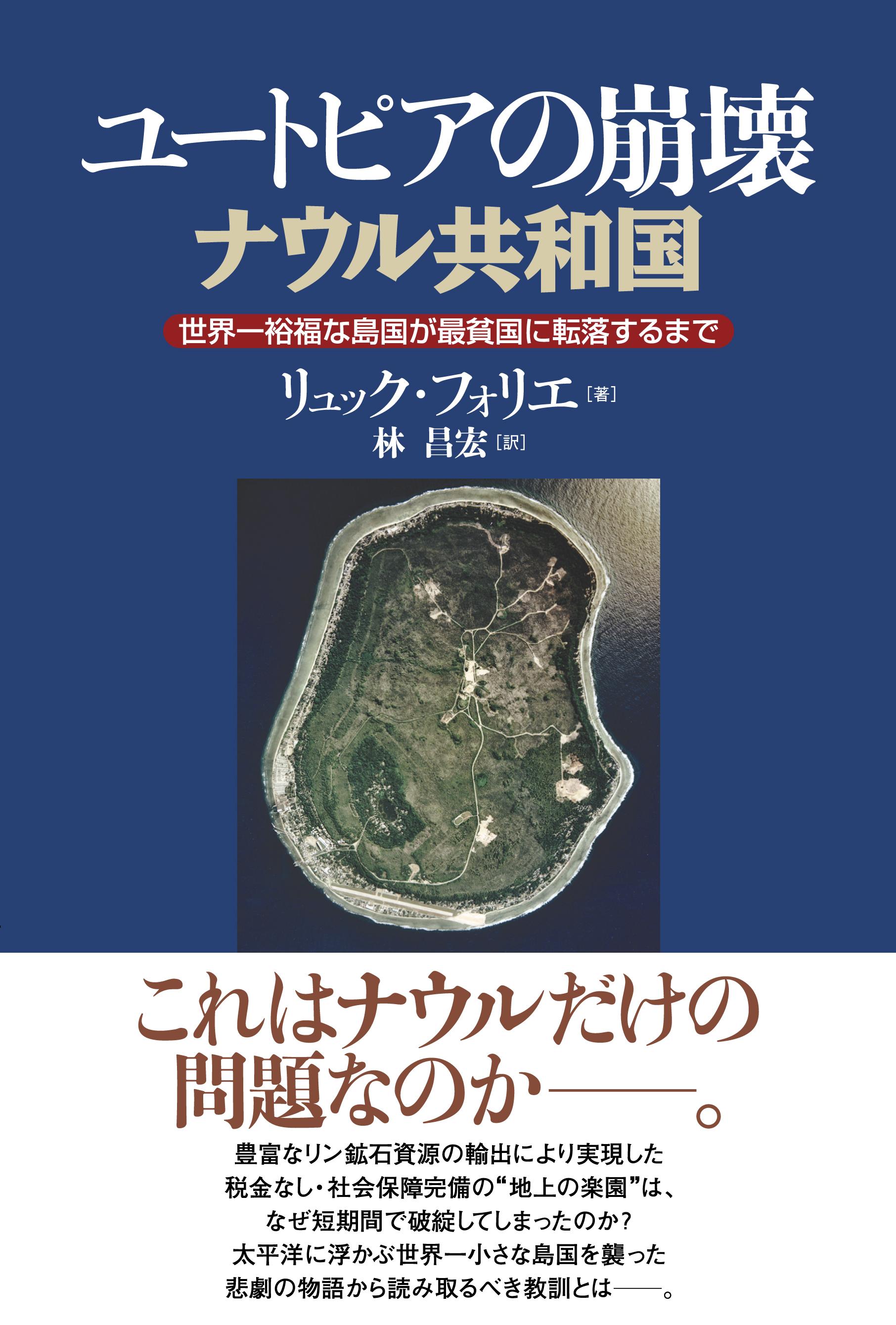 ユートピアの崩壊 ナウル共和国