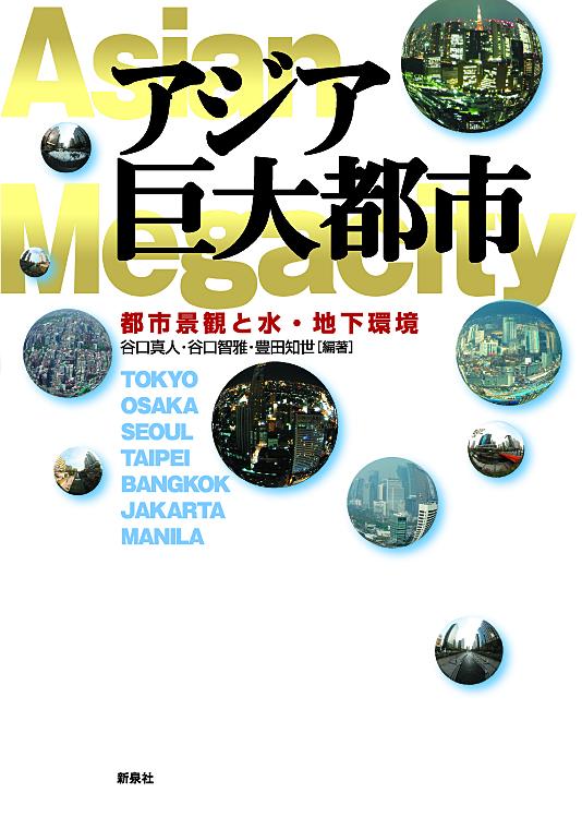 アジア巨大都市