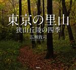 東京の里山 〔写真集〕