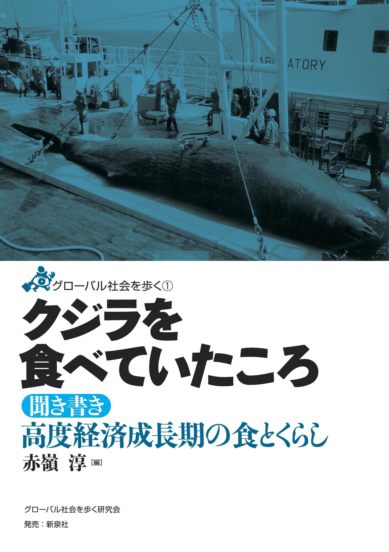 クジラを食べていたころFTP
