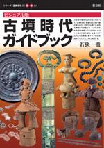 ビジュアル版 古墳時代ガイドブックFTP