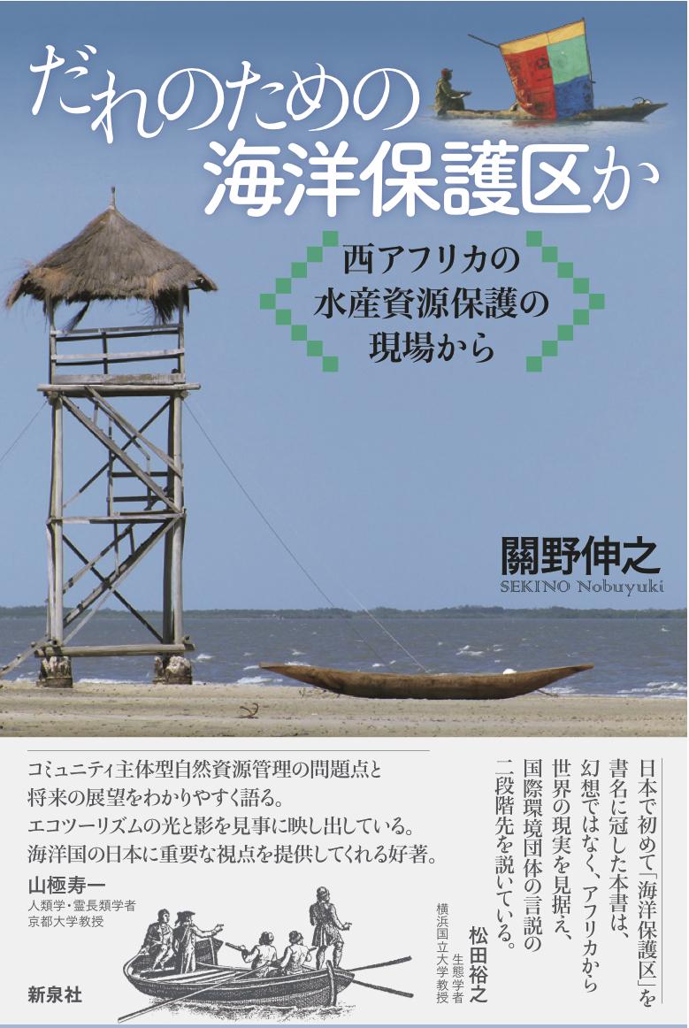 だれのための海洋保護区かFTP