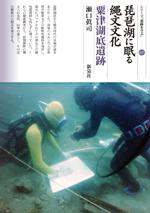 琵琶湖に眠る縄文文化・粟津湖底遺跡FTP