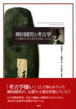 柳田國男と考古学