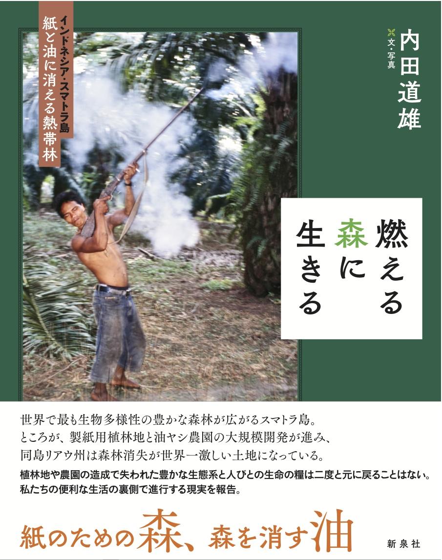 燃える森に生きるFTP