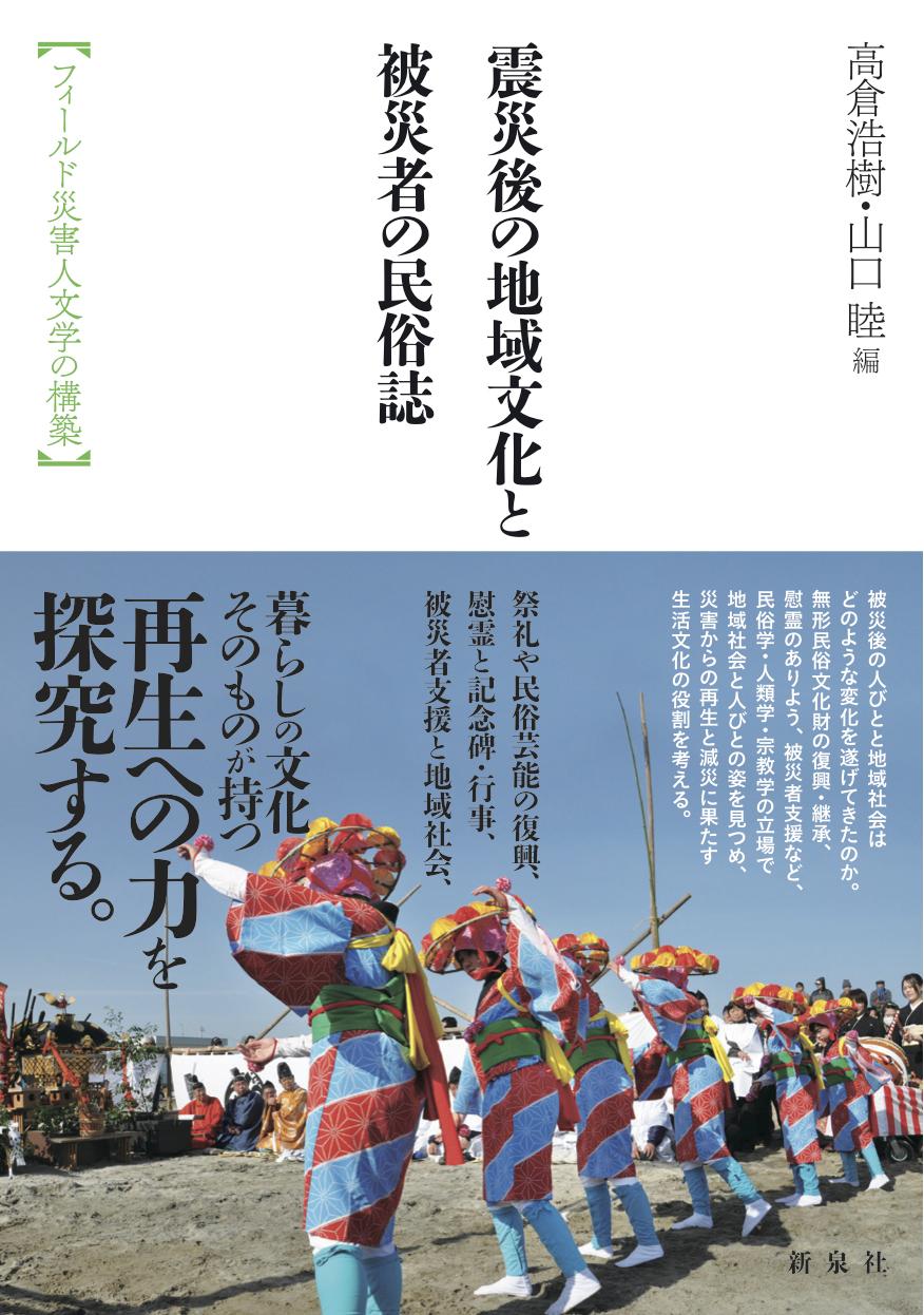 震災後の地域文化と被災者の民俗誌