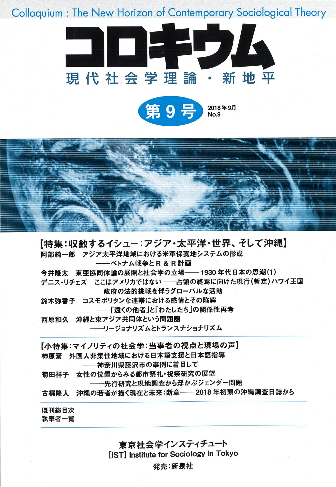 コロキウム‐現代社会学理論・新地平 No.9