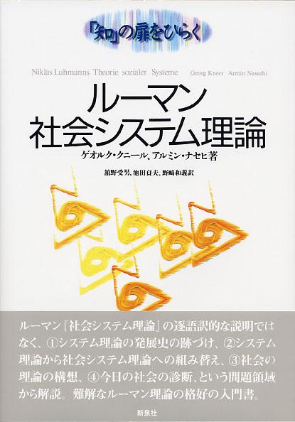 ルーマン 社会システム理論|新...
