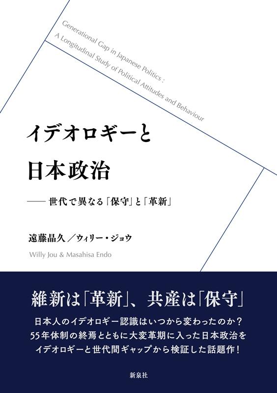 イデオロギーと日本政治 新泉社