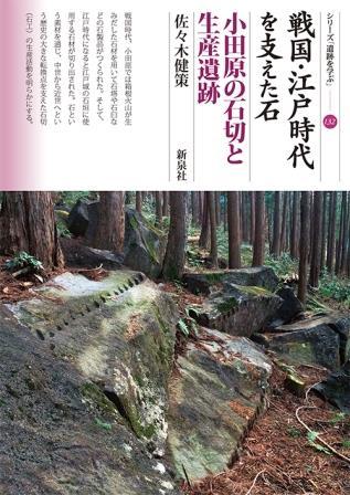 戦国・江戸時代を支えた石 小田原の石切と生産遺跡