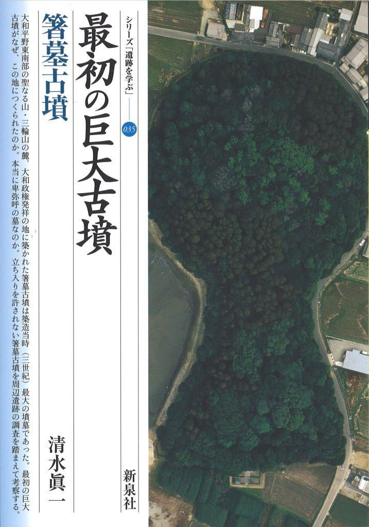 最初の巨大古墳・箸墓古墳
