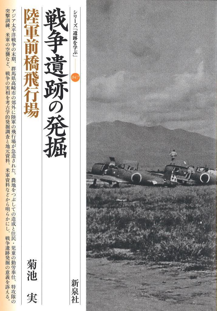 戦争遺跡の発掘・陸軍前橋飛行場|新泉社